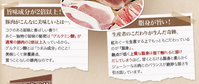紅あぐーと普通の豚肉は全く違います!!2