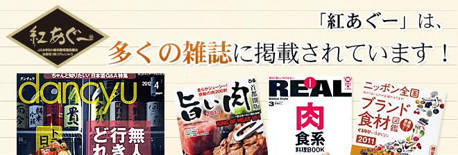 紅あぐーは多くの雑誌に紹介されています。1