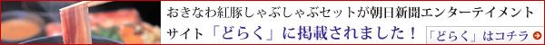 朝日新聞エンターテイメントサイト「どらく」