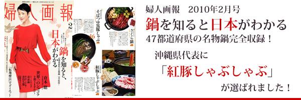 47都道府県の名物鍋・沖縄代表「紅豚しゃぶしゃぶ」