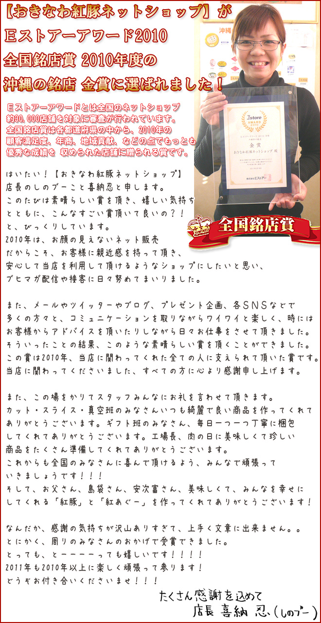 Eストアーアワード2010 全国の銘店沖縄の金賞に選ばれました!