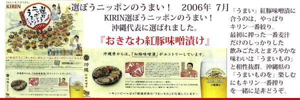 麒麟淡麗全国にっぽんのうまい!沖縄代表紅豚味噌漬け
