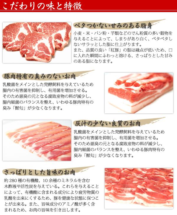 紅豚お肉こだわりの品質