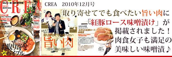 「紅豚味噌漬け」がCURAに掲載されました