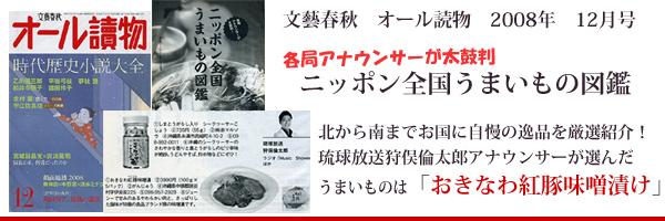 オール読物 沖縄代表 おきなわ紅豚味噌漬け