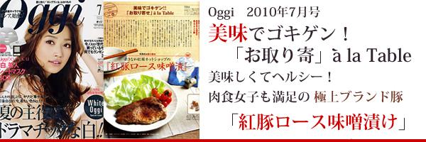 紅豚ロース味噌漬けoggi掲載